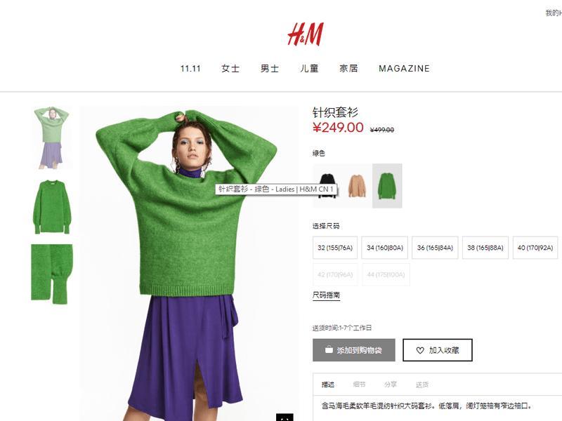 Các sản phẩm đến từ H&M đang giảm giá sâu